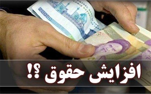 عیدی ۹۷ کارکنان دولت چقدر است؟