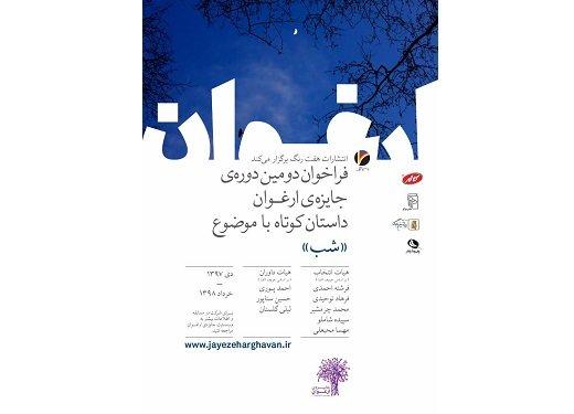 جایزه ادبی ارغوان فراخوان داد