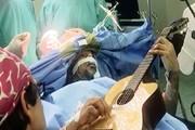 گیتار زدن هنرمند آفریقایی حین عمل جراحی مغز