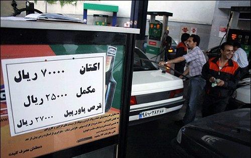 مکمل سوخت + بنزین