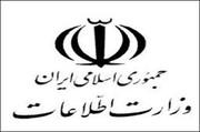 متلاشی شدن باند قاچاق  طلا و نقره از گمرکات مرزی توسط وزارت اطلاعات