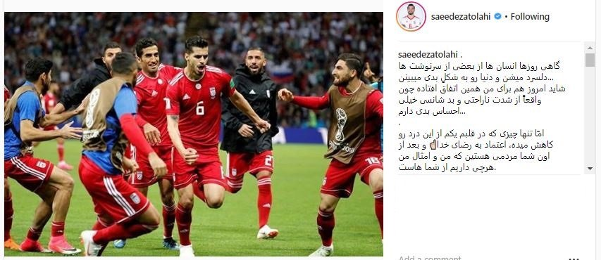 سعید عزتاللهی جام ملتها را از دست داد