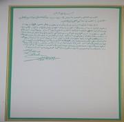 دستخط آیتالله هاشمیشاهرودی در غبارروبی پارسال