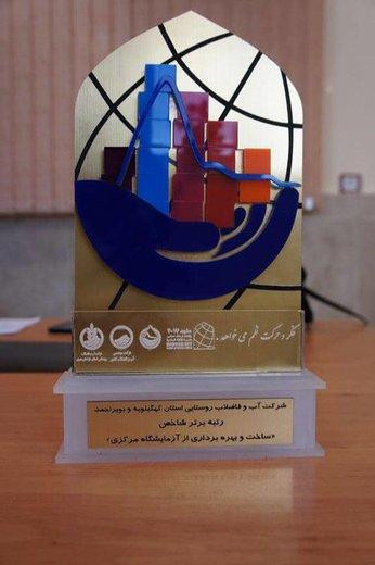 آزمایشگاه آب و فاضلاب روستایی کهگیلویهوبویراحمد ۲ نشان ملی و بینالمللی را از آن خود کرد
