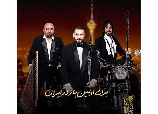 کنسرت یک گروه موسیقی ترکیه در برج میلاد