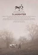 «ذبح» به دوازدهمین دوره جشنواره فیلم «کاستندورف» صربستان راه پیدا کرد