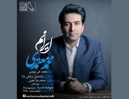 بشنوید   «ایرانم» با صدای محمد معتمدی