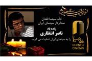 مراسم تشییع پیکر ناصر انتظاری با حضور چهرههای سینمایی