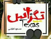 عکس | پژمان جمشیدی و سام درخشانی در «تگزاس ۲»