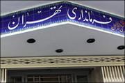 فرمانداری تهران: تجمعات امروز مقابل دانشگاه تهران غیرقانونی بود/ شرایط تحت کنترل است/ هیچ دستگیری گزارش نشده