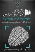 بافت تاریخی شهر ارومیه در قاب عکاسان جای میگیرد