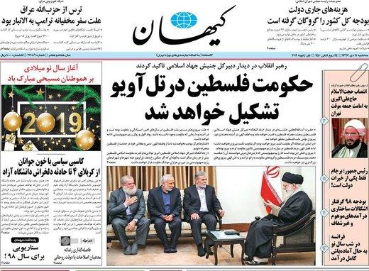 روزنامه های 11دی7