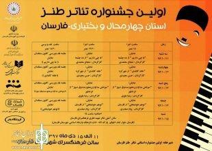 جدول اجراهای اولین جشنواره تئاتر استانی طنز فارسان منتشر شد