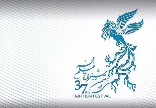 بزرگداشت ۵ چهره سرشناس سینما در جشنواره فیلم فجر/ عکس