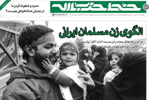 خط حزبالله ۱۶۶ الگوی زن مسلمان ایرانی را منتشر کرد