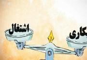 رئیس مرکز آمار ایران: هم اکنون ۳ میلیون و ۲۰۰ هزار نفر بیکار مطلق در کشور داریم