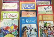فیلم | خاطرهبازی با مجلهای که پدر و مادرهایمان در کودکی میخواندند