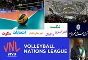 والیبال ارومیه درگیرودار حاشیه و سیاست