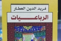 مصریها رباعیات عطار نیشابوری میخوانند