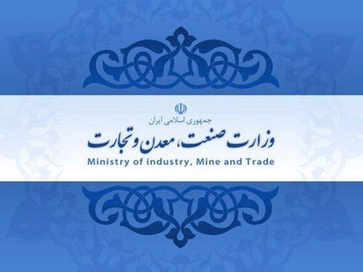 اطلاعیه وزارت صنعت درباره خبر توقف تولید خودرو در سال آینده