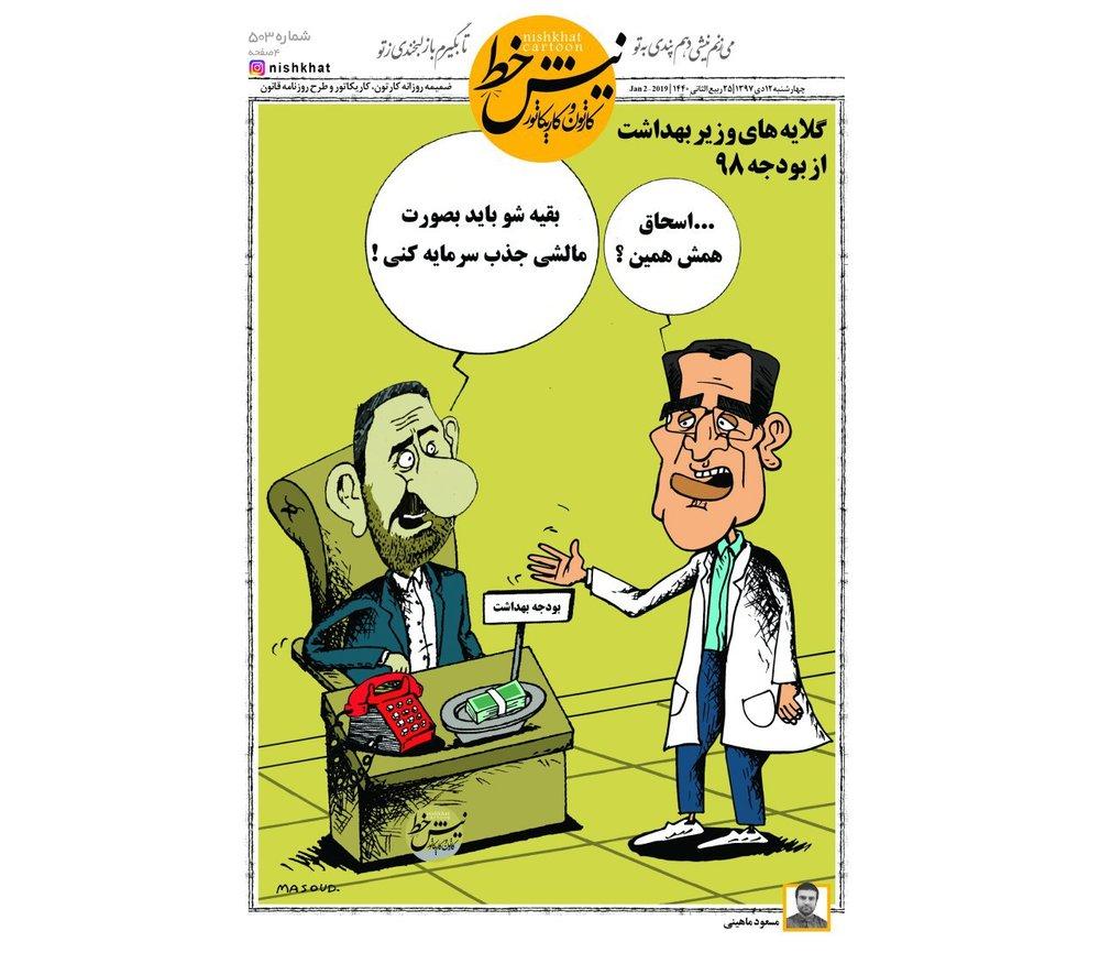 پاسخ جهانگیری به گلایه های وزیر بهداشت!