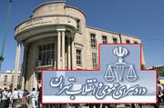 متن کامل حکم محکومیت مدیرعامل موسسه ثامنالحجج