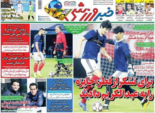 روزنامه های16دی97