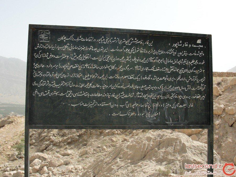 غار شاپور، تلفیقی از تاریخ و طبیعت