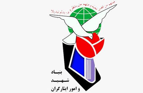 اطلاعیه بنیاد شهید: اشتغال بازنشستگان در بنیاد شهید صحت ندارد