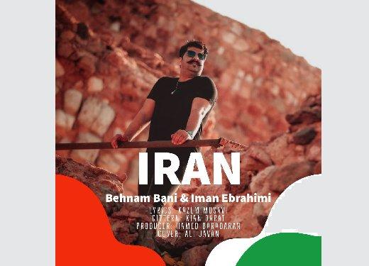 بشنوید | «ایرانِ» بهنام بانی پس از پیروزی ایران بر یمن