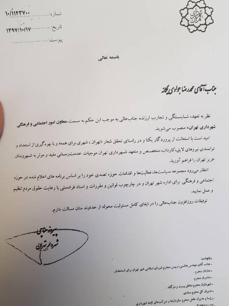 جوادییگانه معاون امور اجتماعی و فرهنگی شهرداری شد