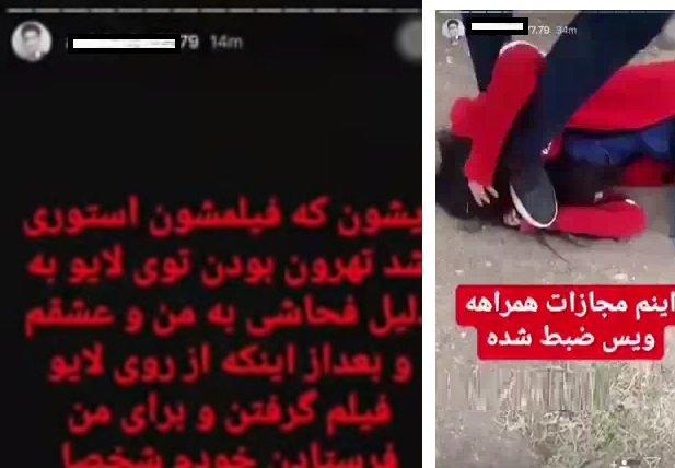 فیلم شکنجه دختر توسط پسر سیرجانی