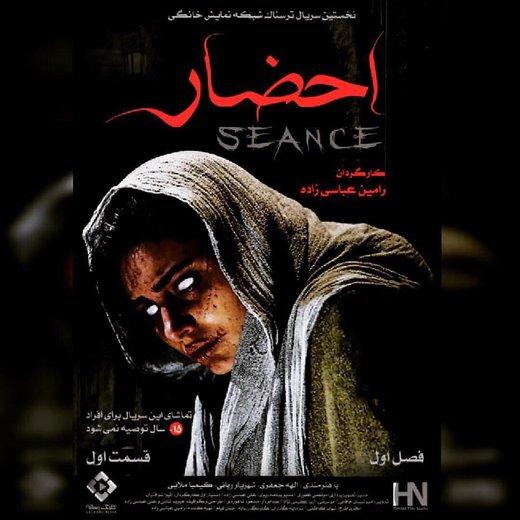 نخستین سریال ترسناک ایرانی به بازار آمد