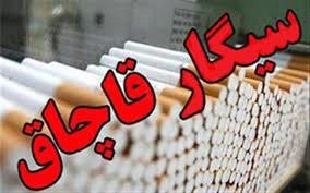 کشف بیش از ۳۱۹ هزار نخ سیگار قاچاق در چهارمحال و بختیاری
