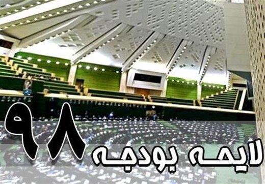 سخنگوی ستاد بودجه ۹۸ به اظهارات خطیب جمعه تهران پاسخ داد