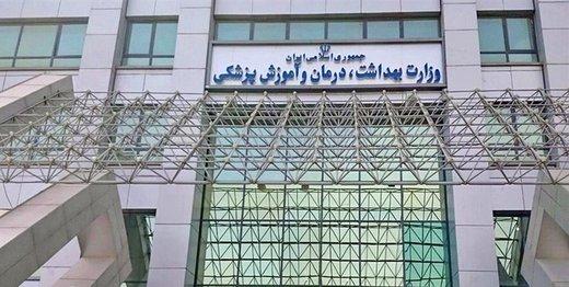 نامه سرپرست وزارت بهداشت: در مصوبه خصوصیسازی رشتههای علوم پزشکی بازنگری شود