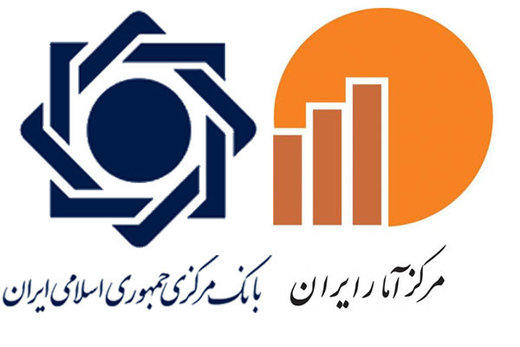 انتقاد تند مرکز آمار از اعلام آمار توسط بانک مرکزی