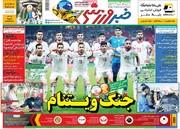 صفحه اول روزنامههای شنبه ۲۲ دی