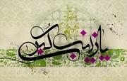 غفلتها و اشتباهات درباره شخصیت زینب (س) در منابع غربی