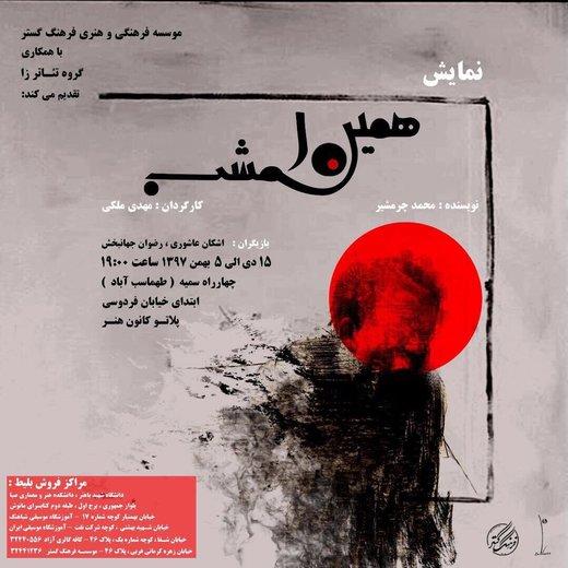 مهدی ملکی کارگردان تئاتر «همین امشب»: تابلو برای اطلاعرسانی نداریم