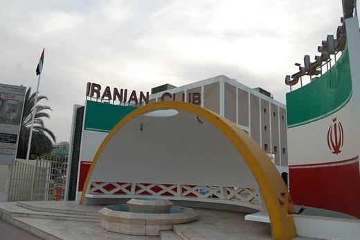فیلم | در باشگاه ایرانیان دبی چه میگذرد؟