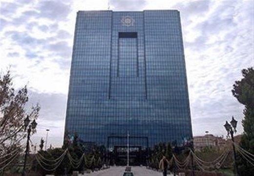 بانک مرکزی: مردم نگران نباشند، از دارایی سپرده گذاران صیانت می کنیم