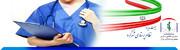 عضویت قریب به ۲ هزار پرستار در سازمان نظام پرستاری چهارمحالوبختیاری