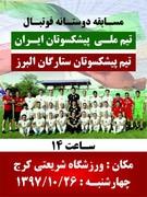 زمان دیدار پیشکسوتان ستارگان البرز مقابل پیشسکوتان ایران مشخص شد