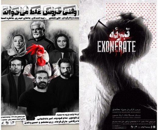 اجرای ۲ نمایش تازه در تماشاخانه ایرانشهر