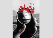 انتشار رمانی تازه از الیف شافاک در ایران
