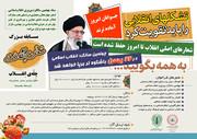فراخوان مسابقه بزرگ «سخننگاشت» چلِّه انقلاباسلامی در چهارمحالوبختیاری منتشر شد