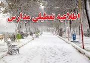 مدارس برخی از مناطق کشور به خاطر سرما و بارش برف تعطیل شد