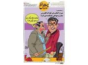 واکنش مامور شهرداری کرمان به رشیدپور!