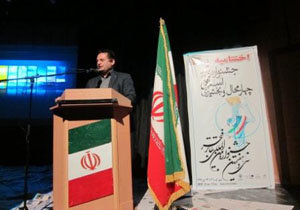 اختتامیه سیوهفتمین جشنواره بینالمللی تئاتر فجر در شهرکرد